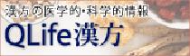 Qlife|漢方